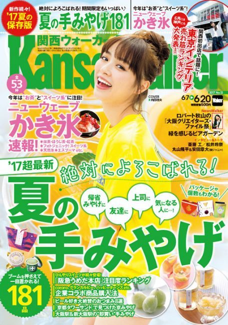 kw_cover201712-456×650
