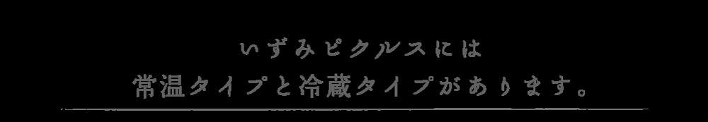 idsumi ピクルスには常温タイプと生(冷蔵)タイプがあります。