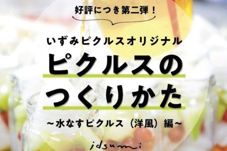 ご家庭でできる簡単ピクルスの作り方(洋風味)