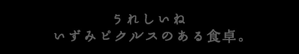 うれしいね、idsumi(いずみ)ピクルスのある食卓。